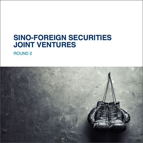 Sino-Foreign Securities Joint Ventures